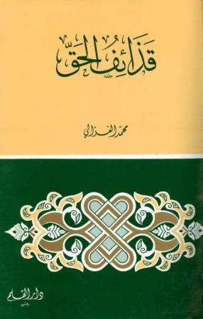 تحميل كتاب قذائف الحق تأليف محمد الغزالي pdf مجاناً | المكتبة الإسلامية | موقع بوكس ستريم